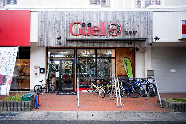 Guell Bicycle Store 草津店